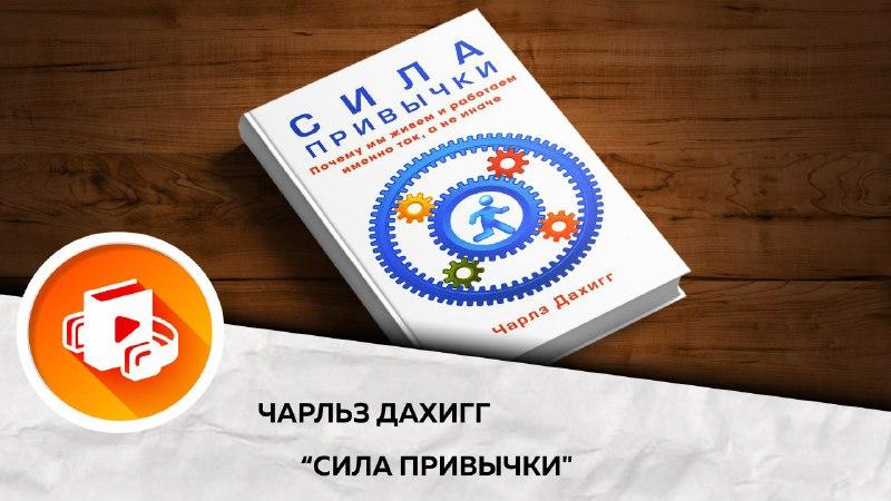 """""""Как создавать полезные привычки? Сила привычки (Чарлз Дахигг) - Обзор книги"""""""